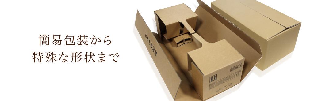 簡易包装から特殊な形状まで